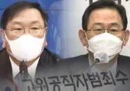 공수처장 후보 추천위 25일 재개…여야, 입장차 '여전'