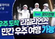 """머스크의 '리질리언스', 우주 여행 성큼? """"한국도 상당한 수준…IT 기술로 ISS 기여 기대"""""""