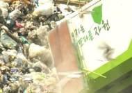 [밀착카메라] 수도권 '쓰레기 전쟁'…인천 작은 섬에 '불똥'