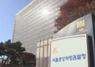 """서울중앙지검 평검사들 """"정치적 중립성 훼손"""" 성명서"""