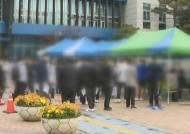 """'거리두기' 격상하나…정부 """"29일 일요일에 최종 결정"""""""