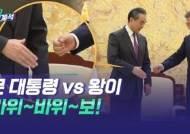 외교 인싸들의 인사법 '팔꿈치 악수'…문 대통령·왕이도?