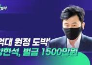 '억대 원정 도박' 양현석, 1심서 벌금 1500만 원 선고