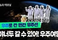 [소셜픽] 야너두 '우주여행' 갈수있어!