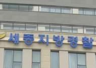 2800억 원대 불법 도박사이트 운영…경찰, 일당 검거