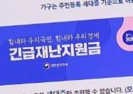 """""""설 전 3차 재난지원금""""…소상공인 등 선별지원 가닥"""