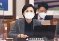 """전세난 질의 받은 김현미…""""아파트가 빵이면 밤새 만들어"""""""