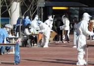 고등학교, 댄스교습소, 김장·당구장모임 등…전국 '일상감염' 비상