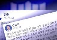 """추미애 """"무서운 검찰 집단""""…조국 """"권력엔 선택적 기소"""""""