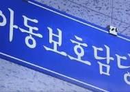 """""""아동학대 조사관 문전박대 일상…칼부림까지 받기도"""""""