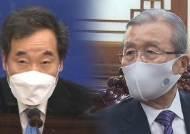 """이낙연 """"기필코 공수처 출범"""" vs 김종인 """"개정안 비상식적"""""""