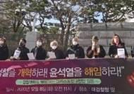 """""""검찰개혁 본질로 돌아가야""""…종교계도 잇단 목소리"""