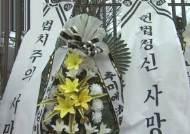 과천청사 앞 꽃다발 대결…'추미애 응원' vs '법무부 사망'