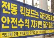 전동킥보드 규제완화 첫날…안전모 없이 역주행 '쌩쌩'