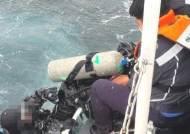 강원 거진항 인근서 스쿠버다이버 4명 표류 중 구조