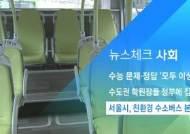 [뉴스체크|사회] 서울시, 친환경 수소버스 본격 도입