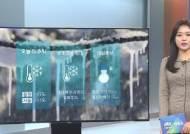 [날씨] 전국 맹추위 계속…서울 아침 영하 11도