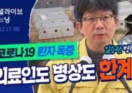 """""""입원 못 한 확진자, 경기도만 300명…정부, 의료현장에 대한 이해 부족"""""""