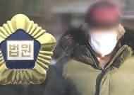 조두순, 7년간 야간 외출 금지·음주 제한…'수시 점검'