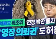 """세월호 참사 6년 8개월만에 움직인 국정원…""""자료 공개? 목록만 공개…보여주기식"""""""