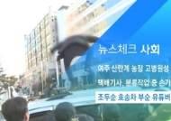 [뉴스체크 사회] 조두순 호송차 부순 유튜버 불구속