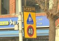 2025년엔 '초고령사회' 진입…노인 교통안전 대책 필요 강지영의 현장 브리핑