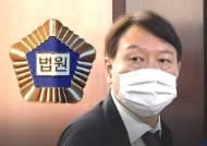 헌정 사상 초유 '검찰총장 징계' 법원이 정지…사유는?