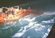 제주 해상서 7명 탑승 어선 전복…기상악화로 수색 난항