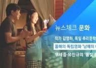 [뉴스체크|문화] 올해의 독립영화 '남매의 여름밤'