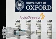 백신 게임체인저 나왔나…영국 아스트라제네카 긴급 사용 승인
