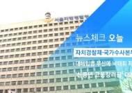 [뉴스체크 오늘] 자치경찰제·국가수사본부 도입