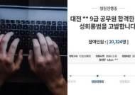 """'걸그룹 성희롱' 9급 공무원 처벌 받나…구청 """"수사 의뢰"""""""