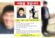 """발달장애인 실종 9일째, """"아들 위해 찾은 한적한 길서…"""""""