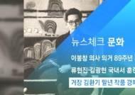 [뉴스체크|문화] 거장 김환기 말년 작품 경매 출품