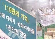 콩나물 공장의 기적…온정에 돌아온 발달장애인 '꿈터'