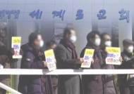 부산 세계로교회 또 대면예배 강행…1천명 넘게 모여
