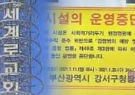 세계로교회 또 200명 새벽 대면예배…폐쇄 조치에 소송