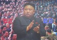 [백브리핑] 북한 수뇌부의 신기한 마스크 착용법
