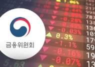 """'공매도' 3월 재개에…""""불붙은 증시에 찬물"""" 개미 반발"""