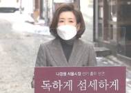 나경원 '서울시장' 출마선언…여야 대진표 윤곽|뉴스 잠금해제