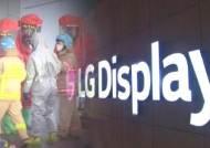 파주 LG디스플레이 공장서 화학물질 유출…7명 중경상
