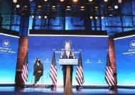 취임식 주제는 '하나 된 미국'…톱스타 총출동, 가상 퍼레이드