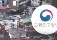 흑석·영등포 등 8곳 공공재개발 후보지…'주민 동의' 관건