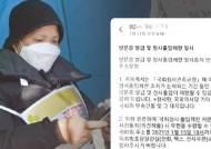 """""""출입 막겠다""""…고 김용균 어머니에 문자 통보한 국회"""
