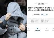 """""""정인이 양부, 눈 감고 다녔나""""…'살인 공범' 청원 20만 돌파"""