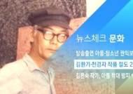 [뉴스체크|문화] 김환기·천경자 작품 절도 2심 실형