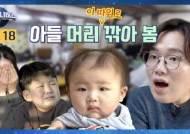 '장성규니버스' 성규 살롱 오픈…아들 위한 '일일 미용사' 도전