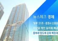 [뉴스체크|경제] 종부세·양도세 강화 예정대로 시행