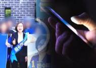 [단독] '수사 정보' 전달받은 은수미 캠프 관계자…지금은 청와대 비서관
