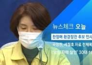 [뉴스체크|오늘] 한정애 환경장관 후보 인사청문회